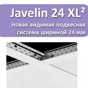 Фотография подвесной системы Javelin 24 XL2